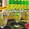 【日本酒を嗜む】京都伏見桃山にある日本酒のアミューズメントパーク「伏水酒蔵小路」