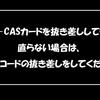 「B-CASカードを抜き差ししても直らない場合は、電源コードの抜き差しをしてください」と出た場合の対応は?