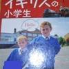 外国の子どもの生活が知りたい~学研「ヨーロッパの小学生」シリーズ