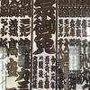 大相撲本場所中の日常 令和元年五月場所