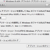 そろそろ OS X Mervericsにアップデートする