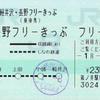 軽井沢・長野フリーきっぷ