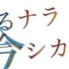 5/11(土)【大盛況「新時代の教育を語り合う会 かえるナラ 今シカない!(ナラシカ)】
