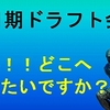 本日はドラフト会議!!