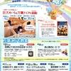 親子で楽しめる【奈良県立万葉文化館「にぎわいフェスタ万葉 夏」】(明日香村)