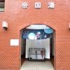 湯活レポート(銭湯編)vol442.浅草橋銭湯散歩①「帝国湯」