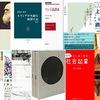 読書リスト(2016年12月)|東浩紀、森博嗣、炭谷俊樹