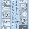 【新刊発売】旅するトナカイ イベントペーパー集#2
