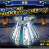 【DQMSL】レジェンドふくびきGPに「栄光のマント」登場!3ラウンド息防御アップ!