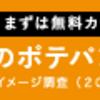 ポテパンキャンプ -Rubyエンジニア養成 受講料無料(条件付き)-