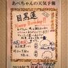 滝沢歌舞伎ZERO 南座 2/16 昼