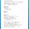 ラヴズオンリーユー 忘れな草賞出走決定!