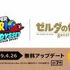 【スイッチ】スーパーマリオ オデッセイとゼルダの伝説 BotWがVRゴーグルに対応!4月26日無料アップデート!