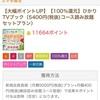 100%還元ひかりTVブック5400円で11664ポイント☆ちょびリッチ