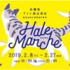 【イベント出展】Hare neko marche@有隣堂アトレ恵比寿に出展します