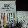 日本人でもMBAとってもいいじゃない!!!