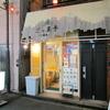 【今週のラーメン926】 つけ麺処 三ツ葉亭 (東京・阿佐ヶ谷) あっさり醤油