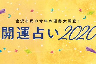 【開運】2020年の金沢市民の運勢を星座占いで大発表!