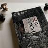 【読クソ完走文】山の霊異記 霧中の幻影/安曇 潤平