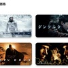 【iTunes Store】「クリストファー・ノーラン監督作品」期間限定価格