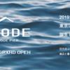 #197 日の出埠頭小型船ターミナル「Hi-NODE」竣工 2019年8月3日に開業