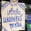 タイのアルコール販売