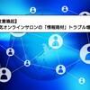 【高額サロン要注意】人気オンラインサロンの「情報商材」トラブル増加