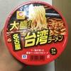 東洋水産マルちゃん 大盛!名古屋台湾ラーメン 実食レポート