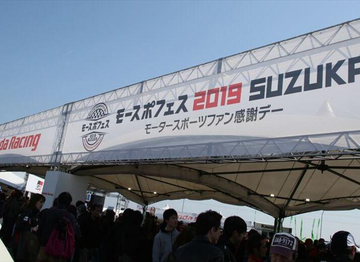 モースポフェス2019 SUZUKAで見た、カスタマイズカーのあれこれ