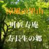 【夏を全力で楽しむ】涼風の里山へ行ってみた『叶匠寿庵 寿長生の郷』