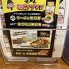 掛川市 池めん 3回来店でまぜそば無料!?
