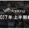 2017最新の旅館ランキング&ホテルランキング が知りたいならReluxランキングが役に立つ!