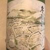 長崎県『冬ひらん 純米無濾過生原酒』長崎・平戸の注目株『飛鸞』の新酒をいただきました。