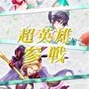 超英雄召喚「親子兎の春祭り」がくる!