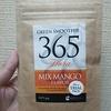 美味しいスムージー『グリーンスムージー365フローラ ミックスマンゴー味』で腸内フローラダイエット!