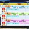 投手のみの獲得で日本一を目指す【その11】