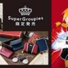 SuperGroupiesより「鋼の錬金術師」コラボグッズ!