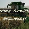 【ゲーム】はじめての農業 FS19 プレイレポート