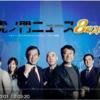 『虎ノ門ニュース 8時入り!』のススメ