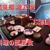 北海道の登別温泉郷にある高級旅館「瀧乃家」に宿泊(GoToトラベルキャンペーン)