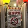 禁煙っていいーー!