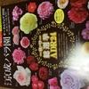 京成バラ園オータムフェアはADR24総選挙(*^^*)
