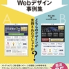 2万回の実例から厳選のA/BテストWebデザイン集