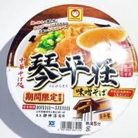 一日限定20食の名店の人気メニュー「味噌そば」がファミマで手に入る! 「中華そば処 琴平荘 味噌そば」