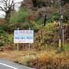 南木曽町 柿其温泉 やきやまの湯 渓谷の宿 いちかわ