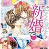 そういえばSho-Comi増刊の電子版が配信開始されていました。