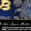 【結果速報】第19回オールジャパンバレエユニオンコンクール