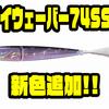 【O.S.P】スレたバスにも効くi字系ルアー「アイウェーバー74SSS」に新色追加!