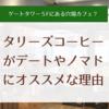 名古屋駅ゲートタワー5階にあるタリーズコーヒーがおしゃれでデートやノマドに使える穴場カフェな理由5つ