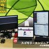 【仕事の現場】 #29 スゴモリ・エンジニア